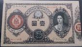 神功皇后一円   未使用 ¥280,000-