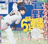 2014年5月6日 入団2年目で開幕投手を務めた菅野智之が開幕6連勝。シーズン12勝を挙げ、リーグ3連覇に貢献してMVPに。
