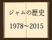 横浜ジャム音楽学院 ジャムの歴史