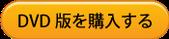 日本語→英語の順