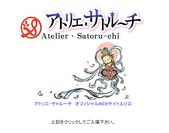 Satoru-chi Web Site in Japanese