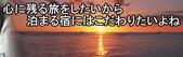 全国のユースホステル紹介サイト!