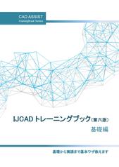 IJCADトレーニングブック 基礎 テキスト