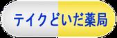 テイクどいだ薬局 愛媛県松山市土居田町310番地7