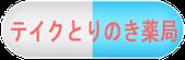 テイクとりのき薬局 愛媛県伊予市下吾川380番地112
