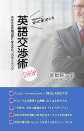 ALEXYSデジタル新書:英語交渉術