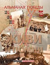 Альманах Победы, Народное образование, 2020, № 4 /  Almanac of Victory