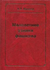 Махутов Н.А. Малолетние узники фашизма. М., 2020 / Juvenile prisoners of fascism, WWII