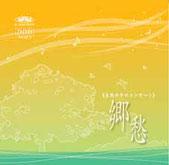 音楽CD《郷愁》昔懐かしい音楽と自然音