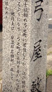 弓屋敷(旧町名石碑)