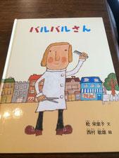 福音館書店 ISBN978-4-8340-2323-7