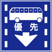 路線バス等優先通行帯