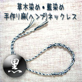 麻ネックレス黒
