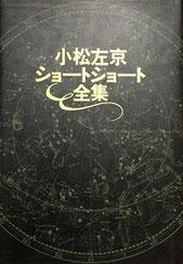 『小松左京ショートショート全集』(勁文社)