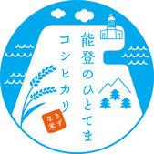 石川県産 コシヒカリ