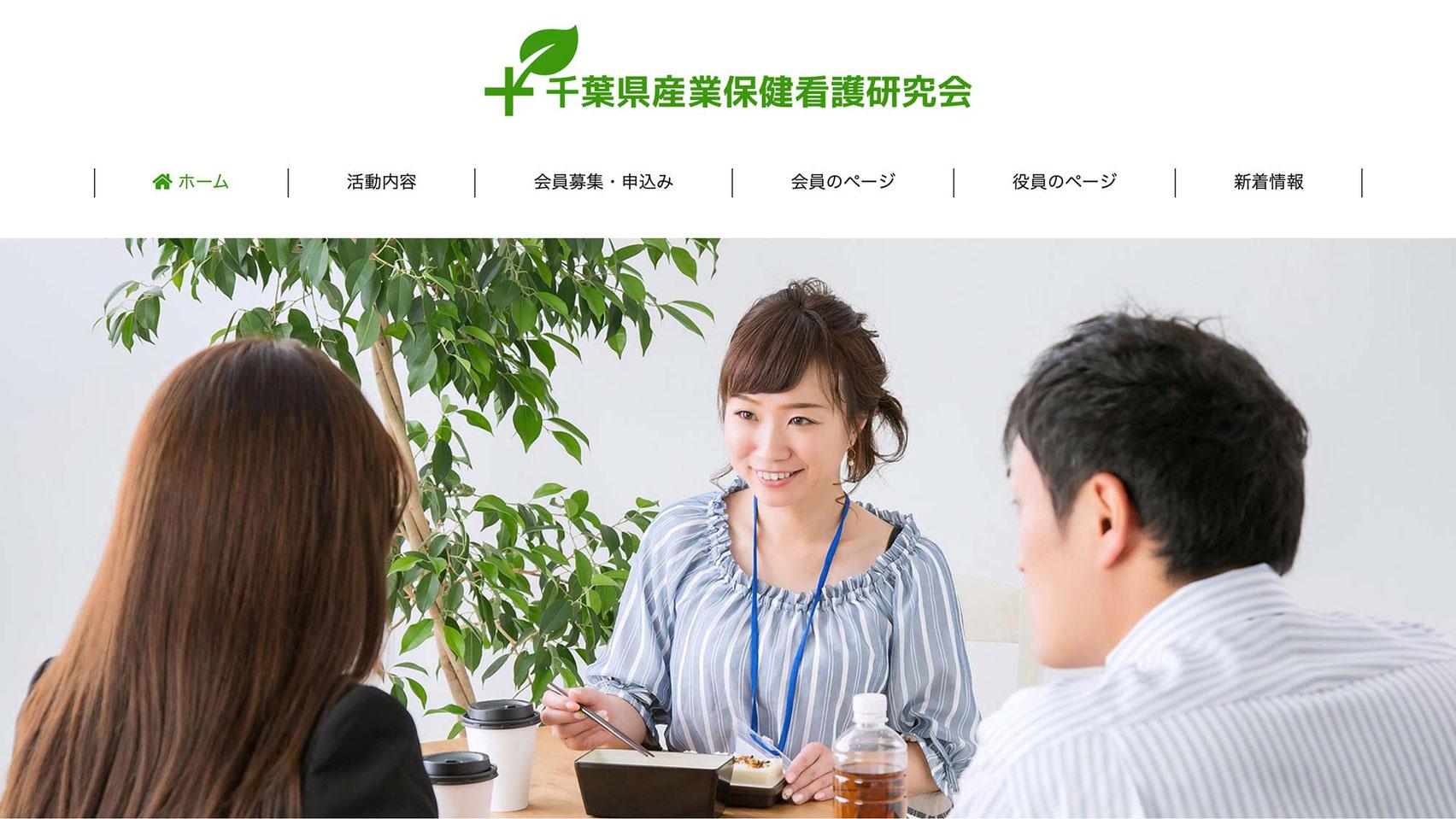 ジンドゥーカスタマイズ制作実績 − 千葉県産業保健看護研究会様