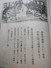 昭和10年雅題料理の会 奥に石村父