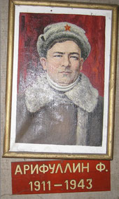 Арифуллин Фейзрахман.