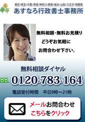 フリーダイヤル0120-783-164