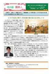 【アルファイノベーション】彩ねっとVol.12