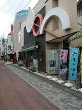 のぼり 浦和 はんこ広場浦和店