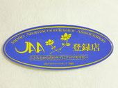 JAA(日本アロマコーディネーター協会)登録店です。