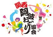 連員募集  あなたも踊る阿呆になりませんか?  現在、関西で活動している18連が協会に所属しています。連に入って一緒に踊りましょう!