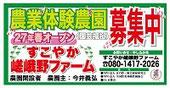 すこやか嵯峨野ファーム(右京区)