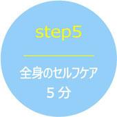 STEP5全身のセルフケア