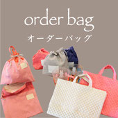入園・入学用のバッグをサイズオーダーにてお作りします。