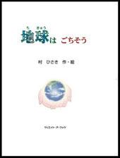 『地球はごちそう』中表紙