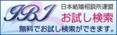 日本結婚相談所連盟お試し検索