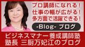 三厨万妃江ブログ