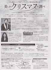 びわ湖ホール声楽アンサンブル    第65回定期公演 ピアノ岡本佐紀子