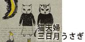 猫夫婦と三日月うさぎイラスト