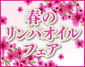 小倉リラクゼーションマッサージ店リセッタキャンペーン