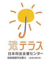 法テラス-日本司法支援センター相談登録司法書士(民事法律扶助)