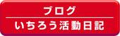 大原一郎のブログページ
