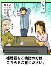 補聴器専門店 丹羽チラシ