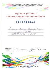 Сертификат окружного фестиваля «Педагог – профессия творческая» (2013 г.)