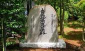 お寺の記念碑・万成石
