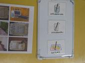 工夫の「絵カード」