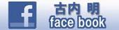https://www.facebook.com/furuuchiakira?ref=tn_tnmn
