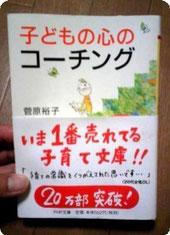 子どもの心のコーチング / PHP出版