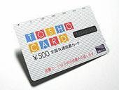 全国共通図書券4000円分