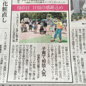 MamaCoco いしかわ四高公園 母の日 北國新聞