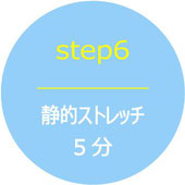 STEP6静的ストレッチ