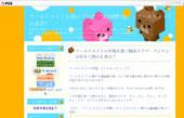 ワールドメイト会員のブログ