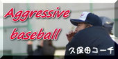 久保田前監督の遺してくれたメッセージブログです!
