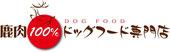 鹿肉100%ドッグフード専門店